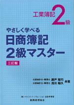日商簿記2級マスター 工業簿記