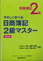日商簿記2級マスター 商業簿記