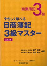 日商簿記3級マスター